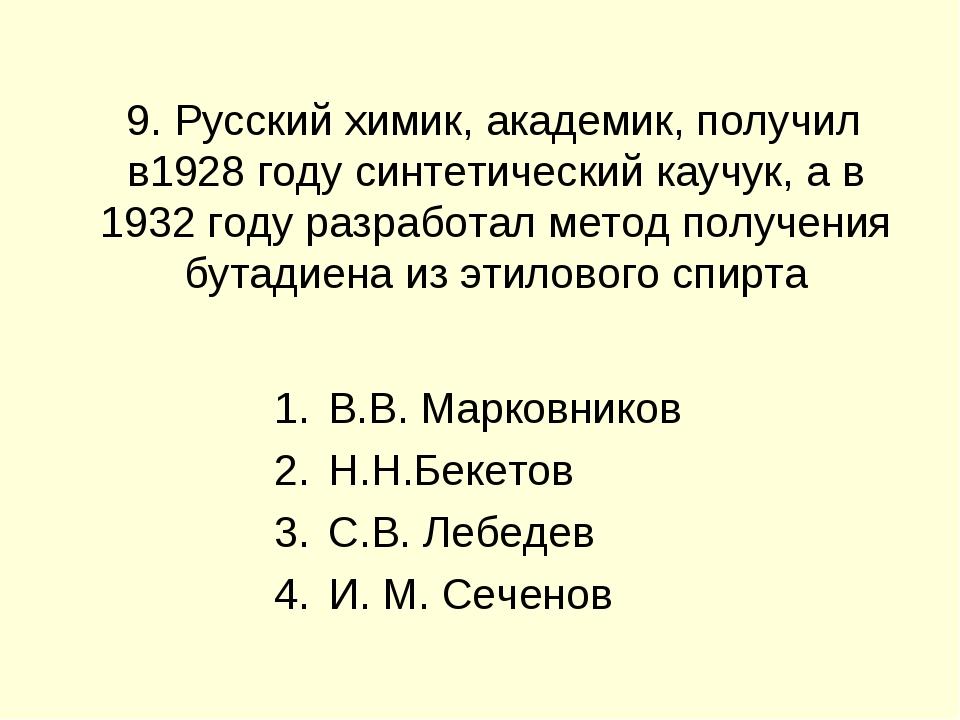 9. Русский химик, академик, получил в1928 году синтетический каучук, а в 193...