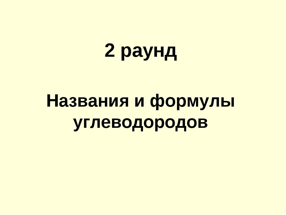 2 раунд Названия и формулы углеводородов