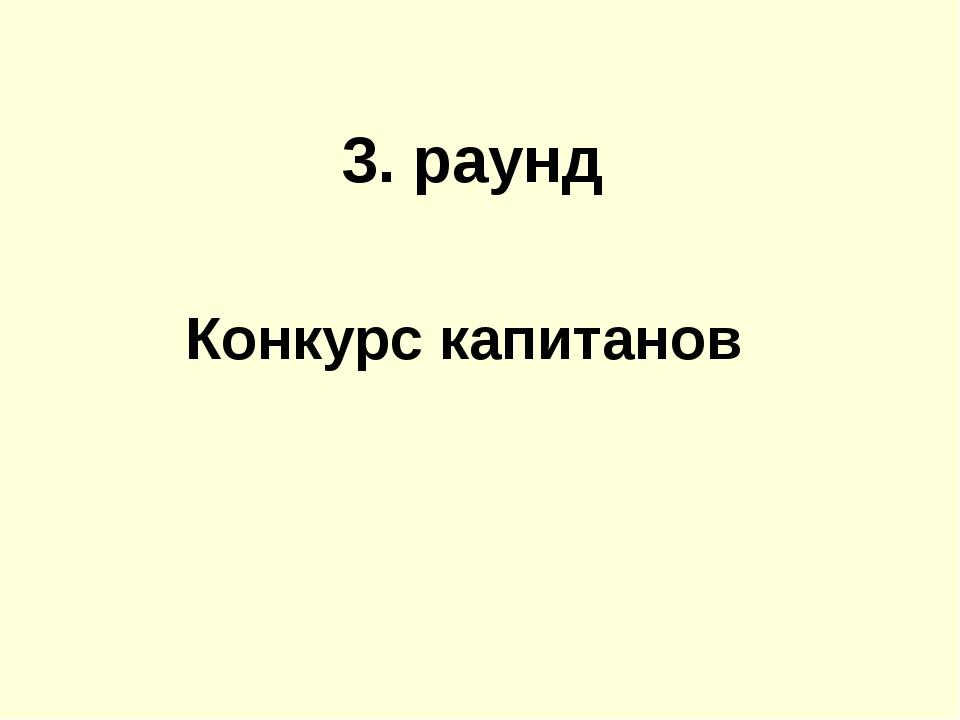 3. раунд Конкурс капитанов