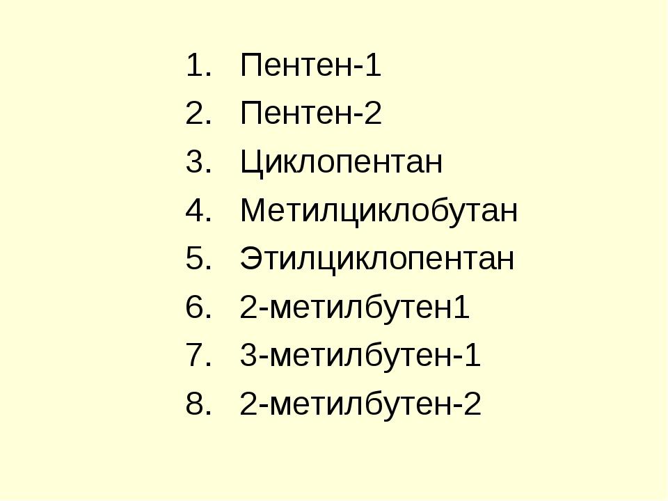 Пентен-1 Пентен-2 Циклопентан Метилциклобутан Этилциклопентан 2-метилбутен1 3...