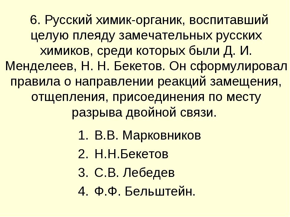 6. Русский химик-органик, воспитавший целую плеяду замечательных русских хим...
