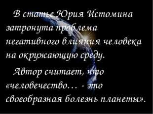 В статье Юрия Истомина затронута проблема негативного влияния человека на ок