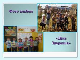 Фото альбом «День Здоровья»