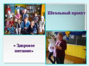 Школьный проект « Здоровое питание»