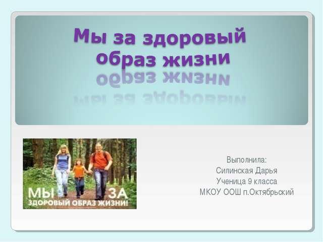 Выполнила: Силинская Дарья Ученица 9 класса МКОУ ООШ п.Октябрьский