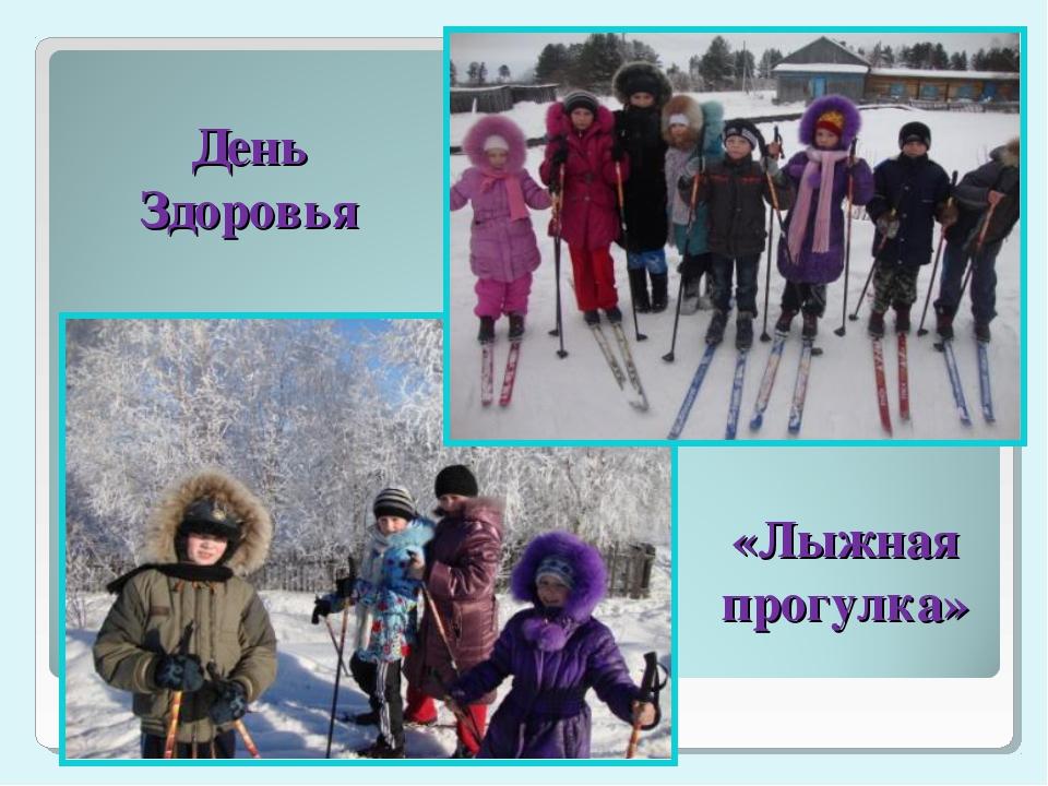 День Здоровья «Лыжная прогулка»