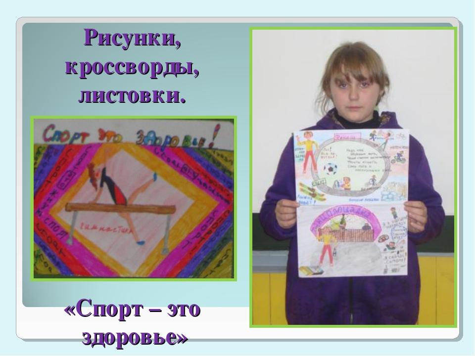 Рисунки, кроссворды, листовки. «Спорт – это здоровье»