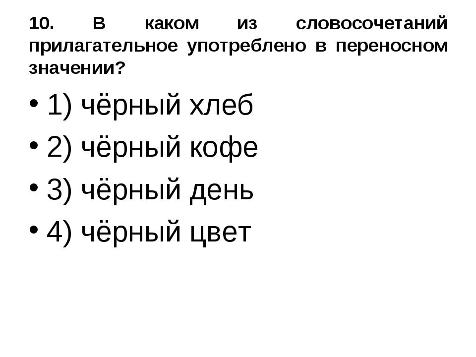10. В каком из словосочетаний прилагательное употреблено в переносном значени...