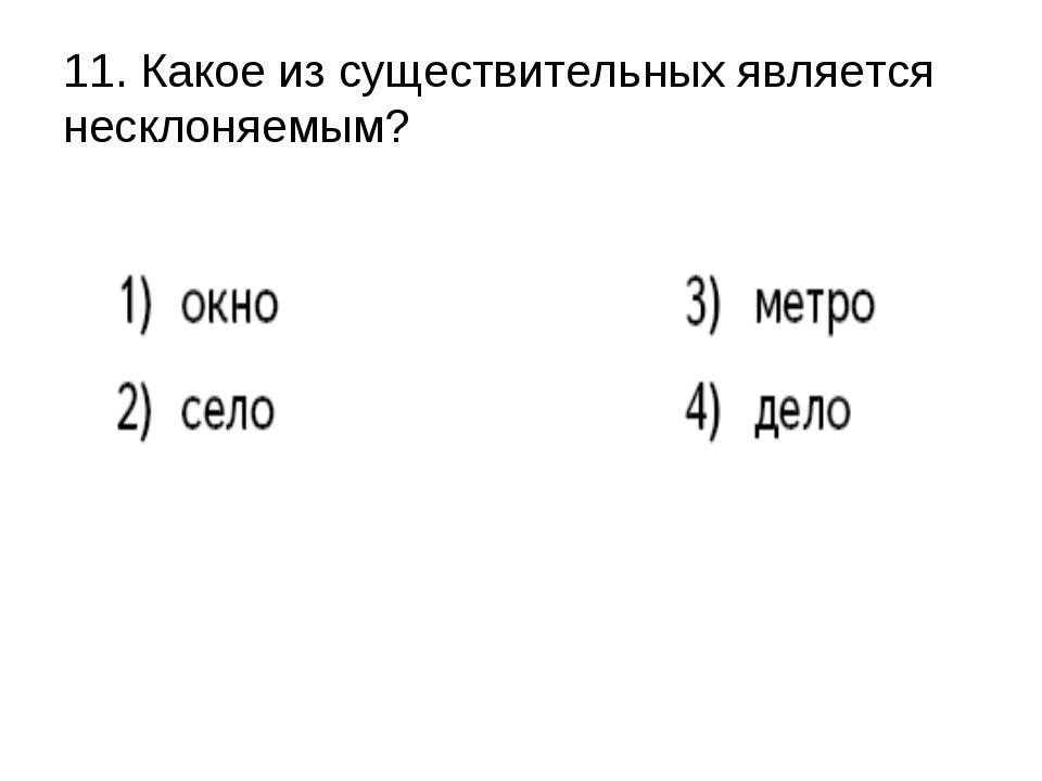 11. Какое из существительных является несклоняемым?