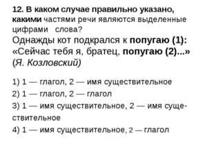 12. В каком случае правильно указано, какими частями речи являются выделенные