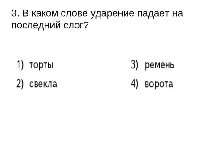 3. В каком слове ударение падает на последний слог?
