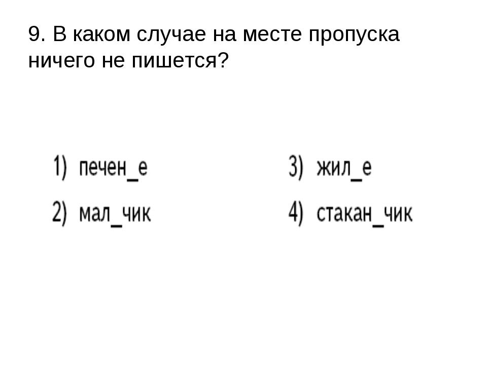 9. В каком случае на месте пропуска ничего не пишется?
