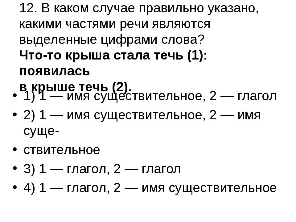 12. В каком случае правильно указано, какими частями речи являются выделенны...