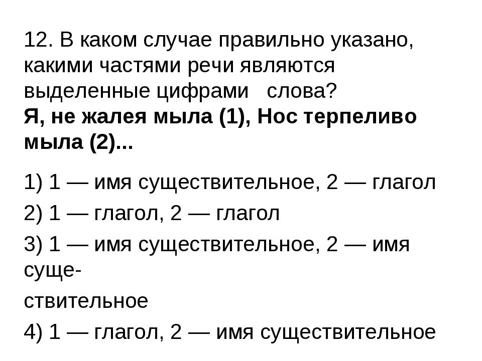 12. В каком случае правильно указано, какими частями речи являются выделенные...