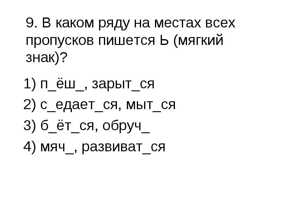 9. В каком ряду на местах всех пропусков пишется Ь (мягкий знак)? 1) п_ёш_, з...