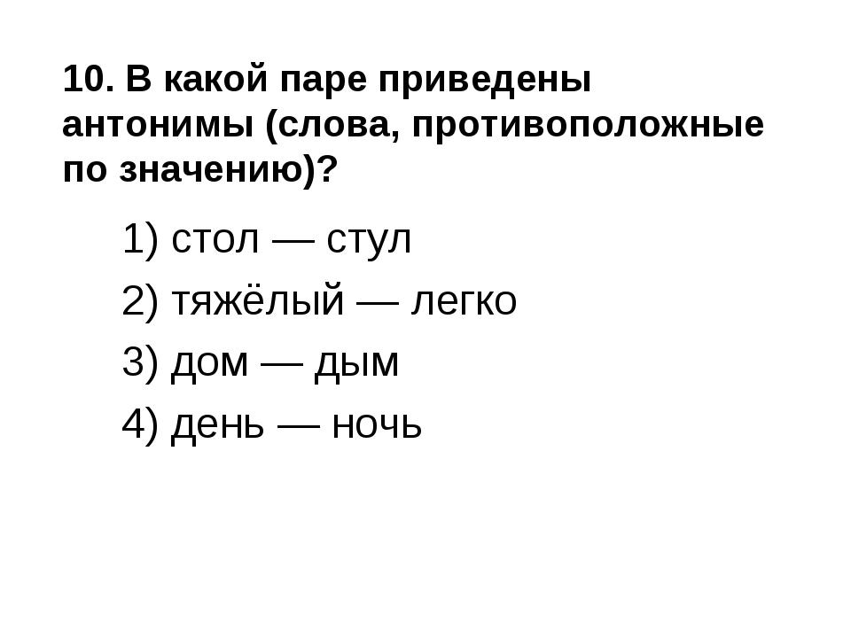 10. В какой паре приведены антонимы (слова, противоположные по значению)? 1)...