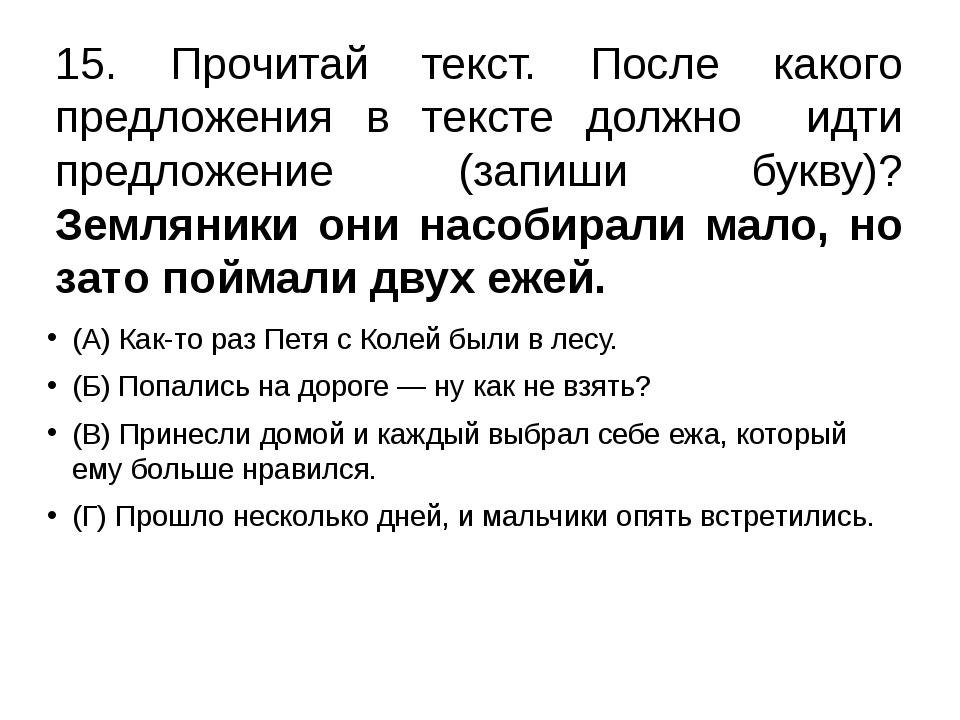 15. Прочитай текст. После какого предложения в тексте должно идти предложение...