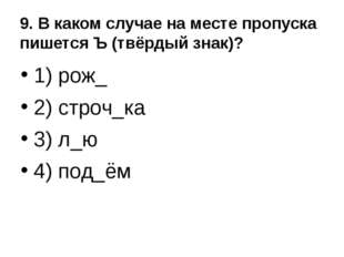 9. В каком случае на месте пропуска пишется Ъ (твёрдый знак)? 1) рож_ 2) стро