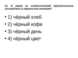 10. В каком из словосочетаний прилагательное употреблено в переносном значени