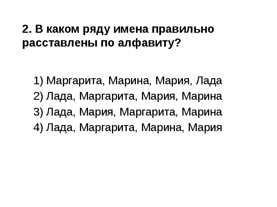 2. В каком ряду имена правильно расставлены по алфавиту? 1) Маргарита, Марина...