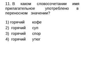 11. В каком словосочетании имя прилагательное употреблено в переносном значен
