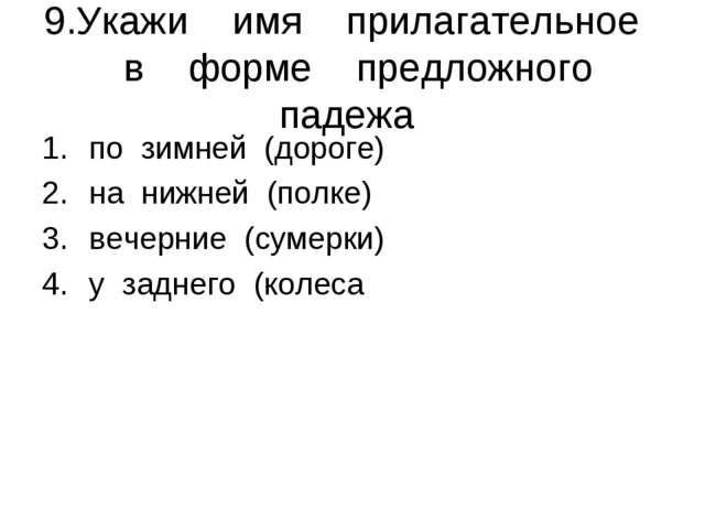 9.Укажи имя прилагательное в форме предложного падежа по зимней (дороге) на н...