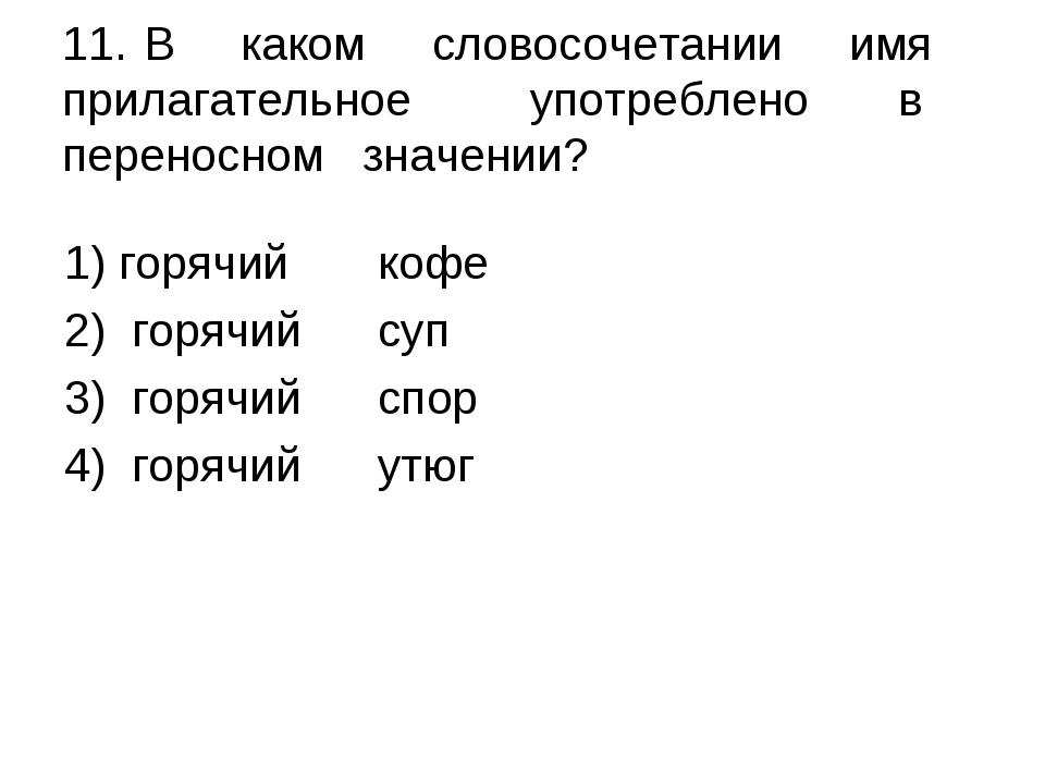 11. В каком словосочетании имя прилагательное употреблено в переносном значен...