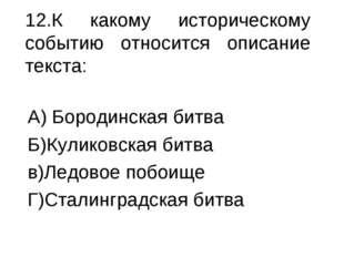 12.К какому историческому событию относится описание текста: А) Бородинская б