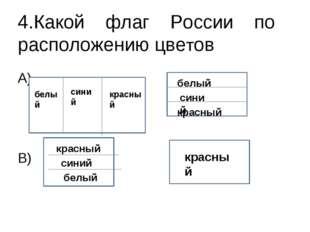 4.Какой флаг России по расположению цветов А) Б) В) Г) б белый синий красный