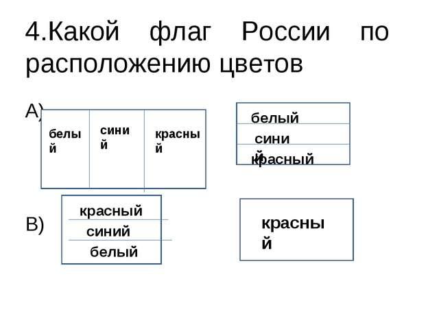 4.Какой флаг России по расположению цветов А) Б) В) Г) б белый синий красный...