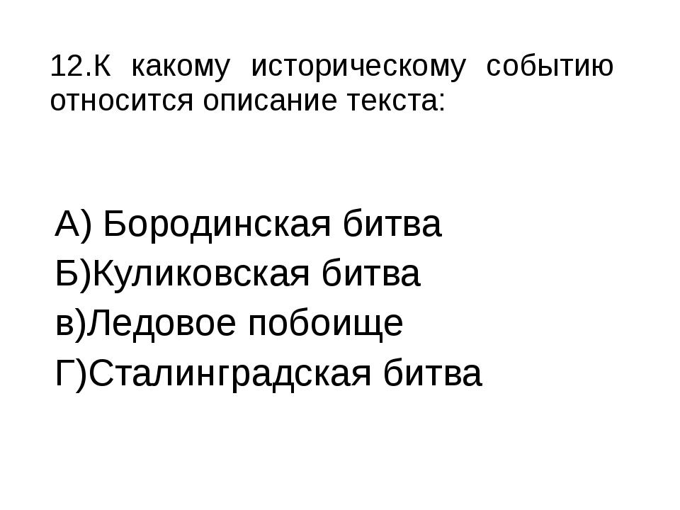 12.К какому историческому событию относится описание текста: А) Бородинская б...