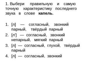 1. Выбери правильную и самую точную характеристику последнего звука в слове к