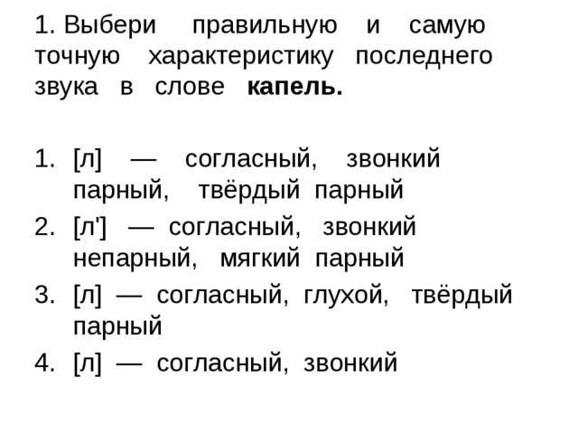 1. Выбери правильную и самую точную характеристику последнего звука в слове к...