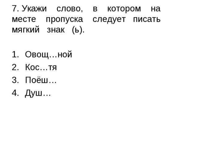 7. Укажи слово, в котором на месте пропуска следует писать мягкий знак (ь). О...