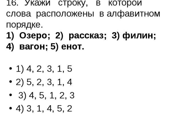 16.Укажи строку, в которой слова расположены в алфавитном порядке. 1) Озеро...