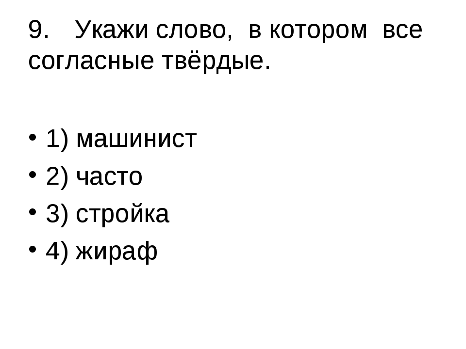 9.Укажи слово, в котором все согласные твёрдые. 1) машинист 2) часто 3) ст...