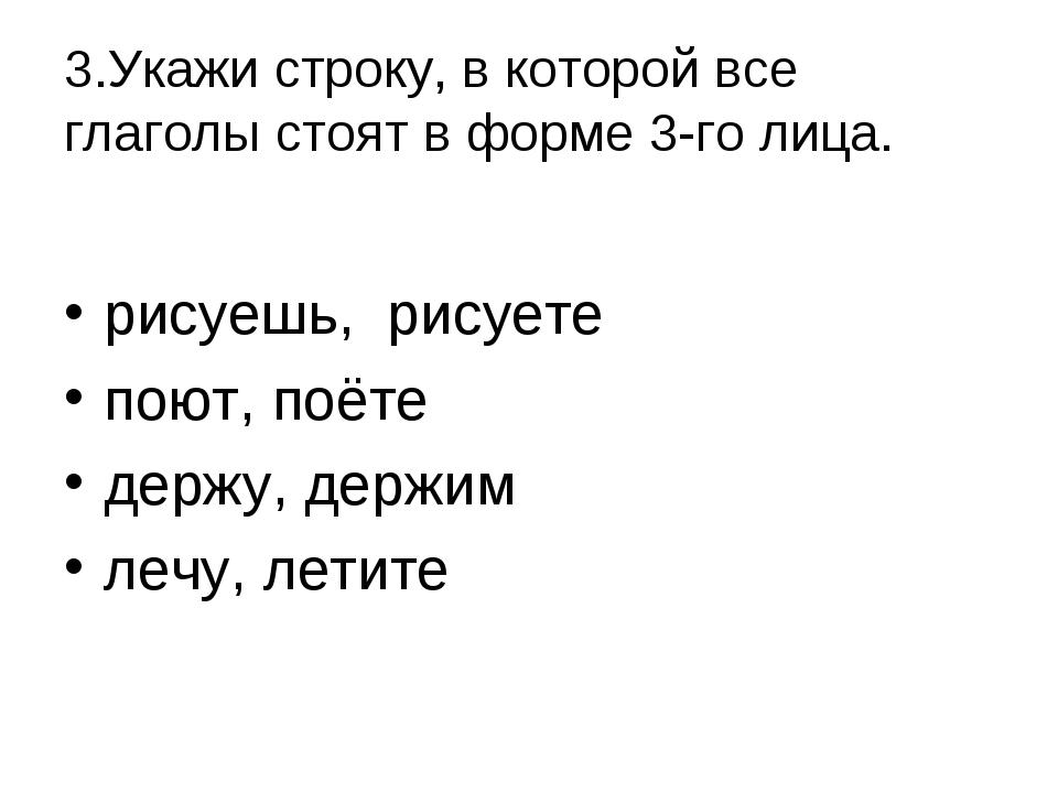 3.Укажи строку, в которой все глаголы стоят в форме 3-го лица. рисуешь, рису...