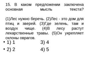 15.В каком предложении заключена основная мысль текста? (1)Лес нужно беречь.