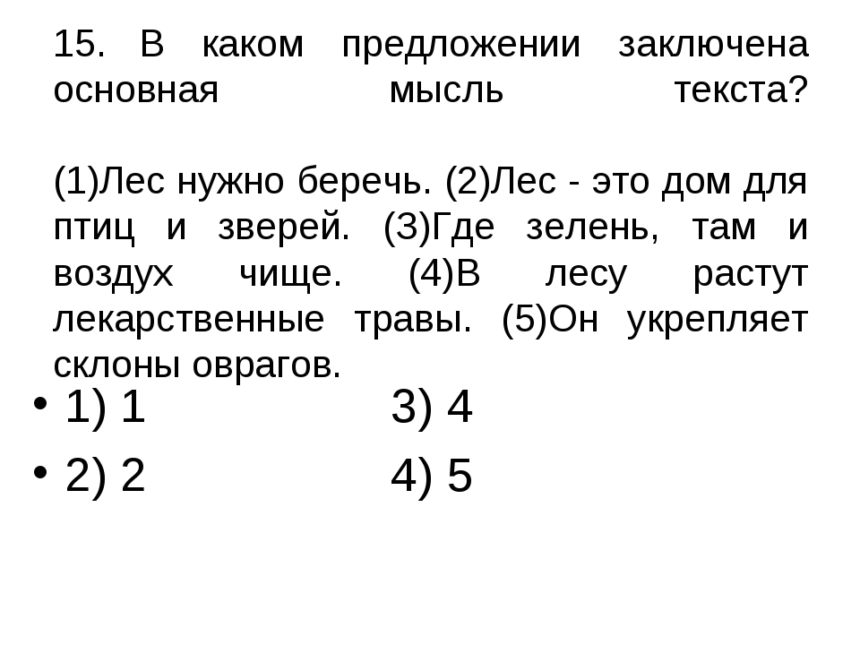 15.В каком предложении заключена основная мысль текста? (1)Лес нужно беречь....