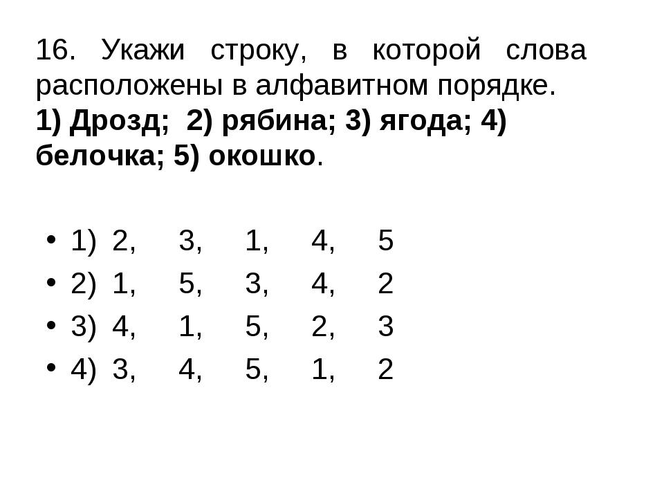 16. Укажи строку, в которой слова расположены в алфавитном порядке. 1) Дрозд;...