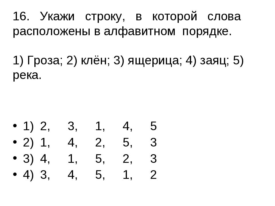16. Укажи строку, в которой слова расположены в алфавитном порядке. 1) Гроза;...