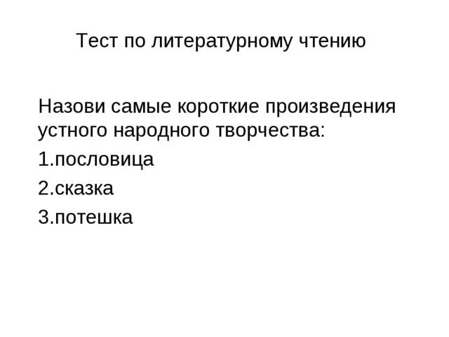 Тест по литературному чтению Назови самые короткие произведения устного народ...