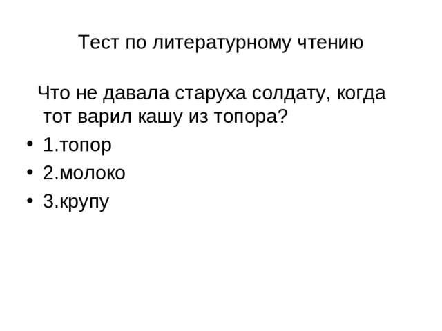 Тест по литературному чтению Что не давала старуха солдату, когда тот варил к...
