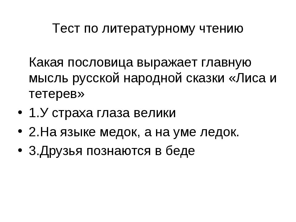 Тест по литературному чтению Какая пословица выражает главную мысль русской н...