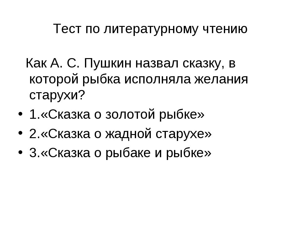 Тест по литературному чтению Как А. С. Пушкин назвал сказку, в которой рыбка...