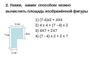2. Укажи, каким способом можно вычислить площадь изображённой фигуры 1) (7-4)