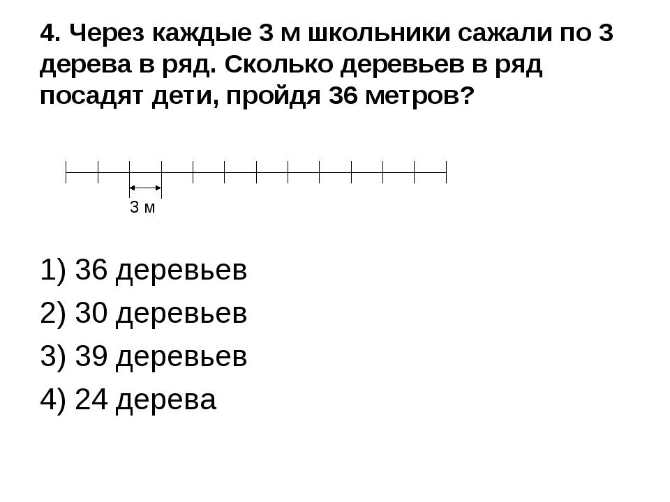 4. Через каждые 3 м школьники сажали по 3 дерева в ряд. Сколько деревьев в ря...