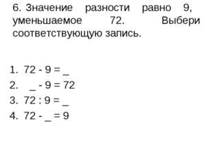 6. Значение разности равно 9, уменьшаемое 72. Выбери соответствующую запись.