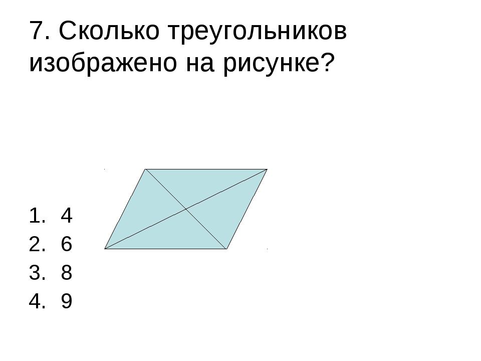 7. Сколько треугольников изображено на рисунке? 4 6 8 9