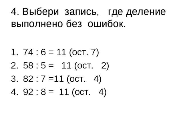 4. Выбери запись, где деление выполнено без ошибок. 74 : 6 = 11 (ост. 7) 58 :...